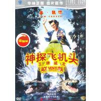 神探飞机头 王牌威龙(华纳2010夏日嘉年华DVD)