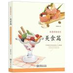 浪漫彩铅系列 美食篇
