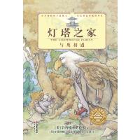 灯塔之家系列3:与鹰相遇(凯迪克、纽伯瑞双项大奖辛西娅?劳伦特感人力作,一套帮助孩子养成自主阅读习惯的经典桥梁书)--尚童童书